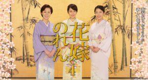 花嫁のれん シーズン4