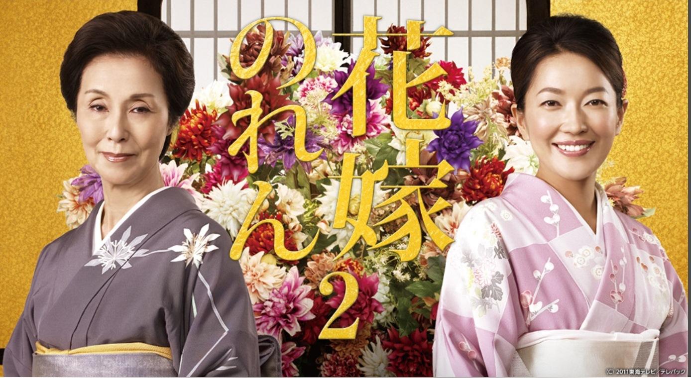 花嫁のれん シーズン2