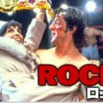 映画【ロッキー2】公式動画を無料視聴する方法!シリーズ全部まとめてフル視聴できます!