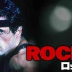 映画【ロッキー3】公式動画を無料視聴する方法!シリーズ全部まとめてフル視聴できます!