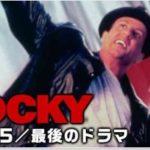 映画【ロッキー5】公式動画を無料視聴する方法!シリーズ全部まとめてフル視聴できます!