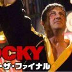 映画【ロッキー・ザ・ファイナル】公式動画を無料視聴する方法!シリーズ全部まとめてフル視聴できます!