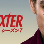 【DEXTER シーズン7】公式動画を無料視聴する方法!シーズン1~8全話まとめてフル視聴できます!