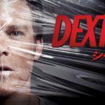 【DEXTER シーズン8】公式動画を無料視聴する方法!シーズン1~8全話まとめてフル視聴できます!