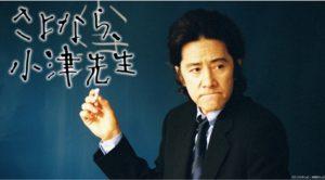 さよなら小津先生