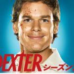 【DEXTER シーズン2】公式動画を無料視聴する方法!シーズン1~8全話まとめてフル視聴できます!
