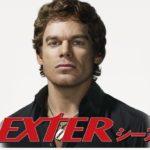 【DEXTER シーズン3】公式動画を無料視聴する方法!シーズン1~8全話まとめてフル視聴できます!