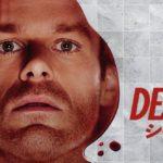 【DEXTER シーズン5】公式動画を無料視聴する方法!シーズン1~8全話まとめてフル視聴できます!