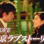 【東京ラブストーリー】公式動画を無料視聴する方法!ドラマ全話まとめてフル視聴できます!